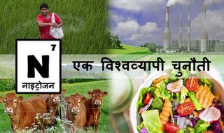 Nitrogen: A Global Challenge (Nepalese)