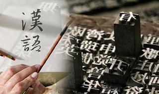 中级汉语语法   Intermediate Chinese Grammar