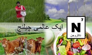 Nitrogen: A Global Challenge (Urdu)