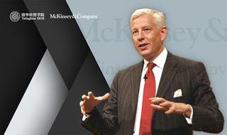 "Leadership in a New Era: A Course at Tsinghua SEM by McKinsey |麦肯锡""全球领导力"""