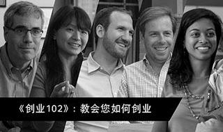 创业102: 你能为客户做什么?