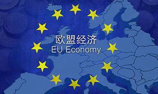 欧盟经济 EU Economy