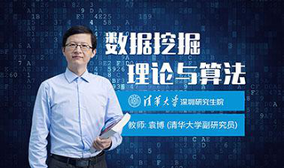 Data Mining: Theories and Algorithms for Tackling Big Data   数据挖掘:理论与算法